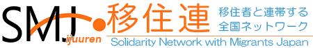 移住連  Solidarity Network with Migrants Japan -SMJ