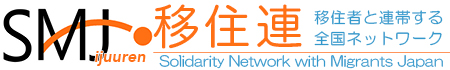 移住連 |Solidarity Network with Migrants Japan -SMJ